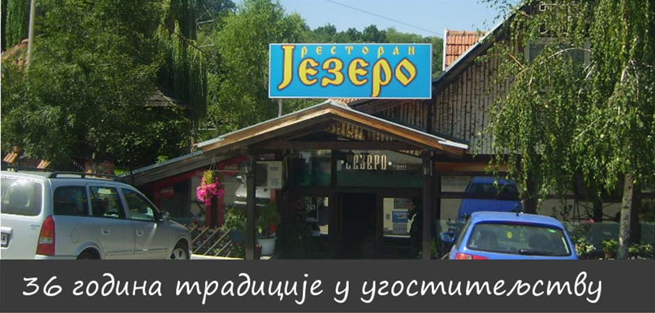 HOTEL-JEZERO-TOPOLA
